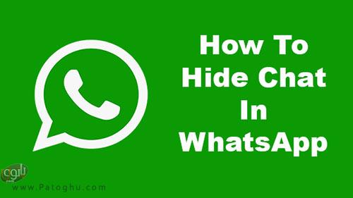 مخفی کردن چت های واتساپ