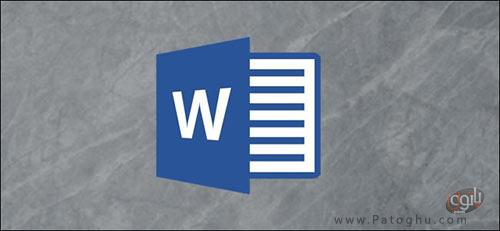 ترکیب چند فایل ورد با هم