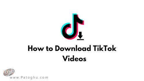 آموزش دانلود ویدئو های تیک تاک (TikTok)