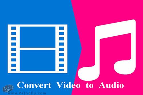 تبدیل فایل ویدئویی به موزیک در اندروید با استفاده از برنامه ی MP3 Video Converter