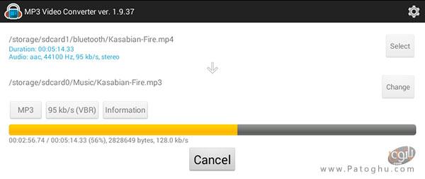 تبدیل فایل ویدئویی به موزیک در اندروید-6
