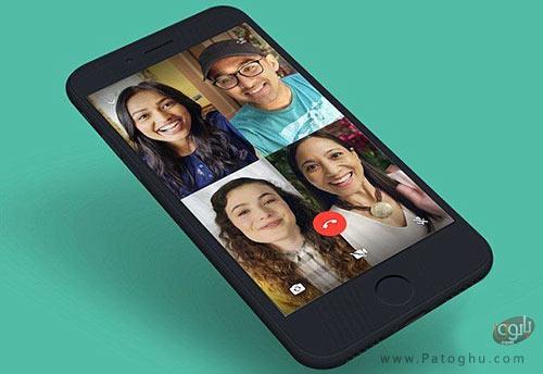 برقراری تماس ویدیویی گروهی در واتساپ