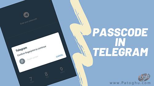 قرار دادن پسورد بر روی حساب کاربری تلگرام